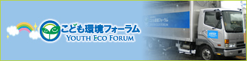YOUTH ECO FORUM